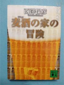 麦酒の家の冒険 啤酒之家的冒险 西泽保彦作品 日文原版