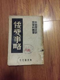 中国历史研究资料丛书:倭变事略
