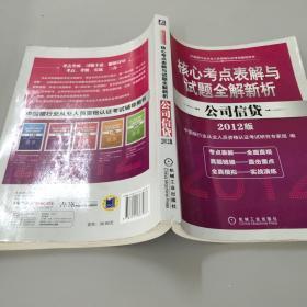 2012版中国银行业从业人员资格认证考试辅导用书·核心考点表解与试题全解新析:公司信贷