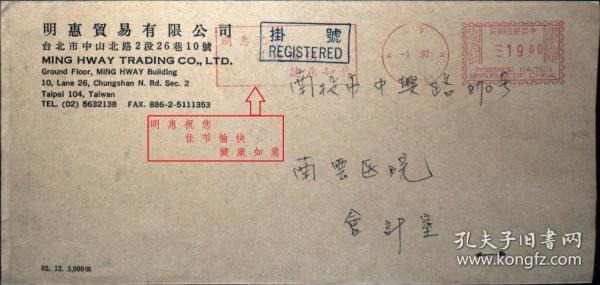 台湾邮政用品、信封、台湾销邮资机戳实寄封一枚,盖公司宣传戳副戳,请看图