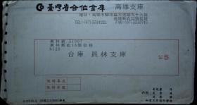 银行封专辑:台湾邮政用品、信封、台湾合作金库高雄支库,背盖高雄邮资已付戳