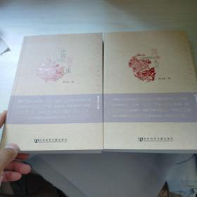 中国历代民歌整理与研究丛书:中国喜歌集+喜歌札记【2本合售】正版  内页干净 现货