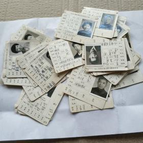 北京煤矿设计研究院保卫科存档老照片(资料卡片)36张,规格:6.5~5.8cm