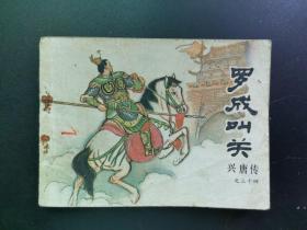 连环画小人书,罗成叫关兴唐传第一大缺本,中国曲艺出版社(有实物图+如实描述,往下拉查看)