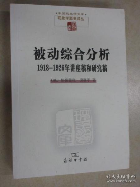 被动综合分析:1918-1926年讲座稿和研究稿