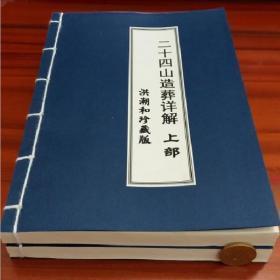 古书孤本地理风水三合择日择吉 二十四山造葬详解 全套2本上下册