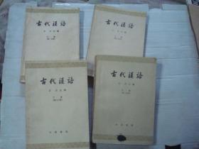 古代汉语 王力【全四册】