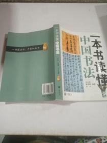 一本书读懂中国书法