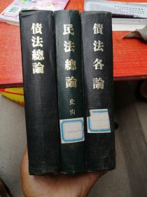 民法总论+债法总论+债法各论(中华民国七十年三册合售)