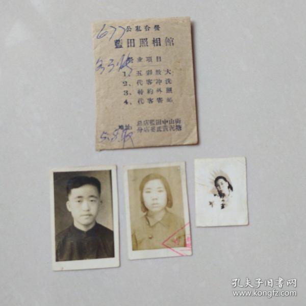 公私合营蓝田照相馆纸袋子一个内装照片三张