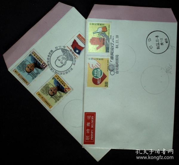 台湾邮政用品信封纪念封,台湾限时、挂号实寄封各一枚合售请看图
