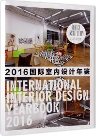 办公社团/2016国际室内设计年鉴