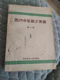 祁州中医验方集锦(第一辑)