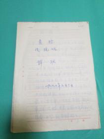 郭葆华手稿秦腔剧本(详状)