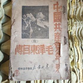 中国共产党年表(附)毛泽东自传