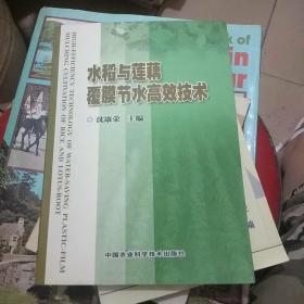 水稻与莲藕覆膜节水高效技术