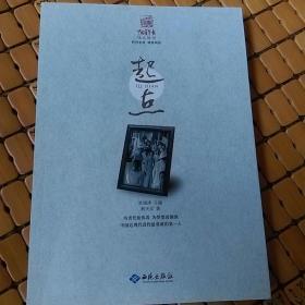 中国青年报冰点周刊丛书:起点