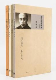 梁漱溟代表作品集全4册 中国文化要义+东西文化及其哲学+人心与人生+东方学术概观