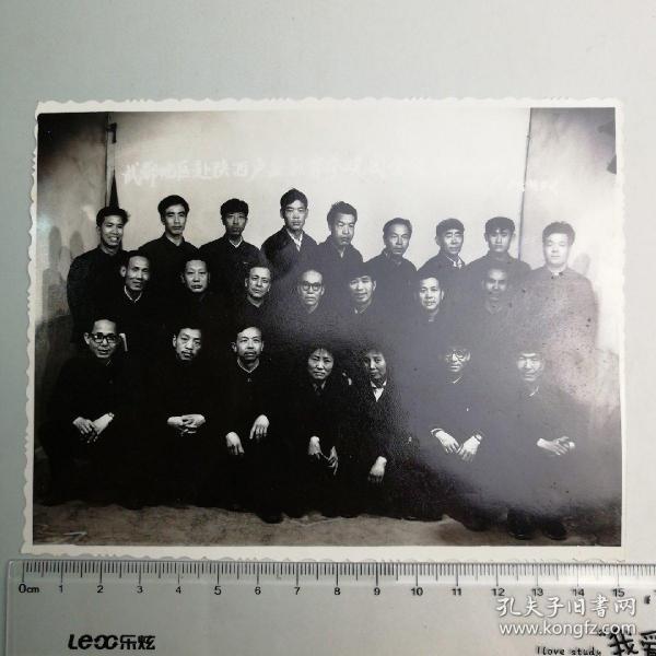 甘肃省武都地区赴陕西户县教育参观留影!