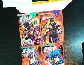 北斗神拳 【第二辑1.2.3.4.】  4本合售