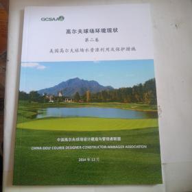 高尔夫球场环境现状 第二卷 美国高尔夫球场水资源利用及保护措施