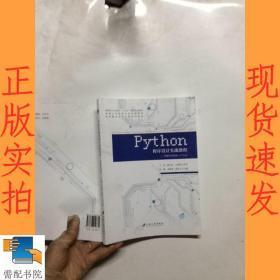 PYTHON程序设计实战教程:零基础到精通