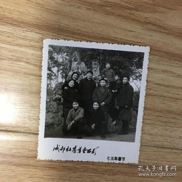 老照片:合影 成都杜甫草堂留影 1973年