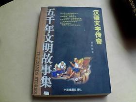 五千年文明故事集-中华圣哲光辉