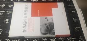 帕乌斯托夫斯基散文 (俄罗斯抒情散文大师之作品,外国散文插图珍藏版,2008年1版1印)