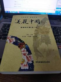 美丽中国朗诵诗文辑 第二辑王静中国广播影视 9787504376619