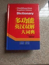 多功能英汉双解大词典 有脏 具体看图