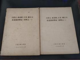 王洪文、张春桥、江青、姚文元反党集团罪证(材料之一)(材料之二)【2本合售】