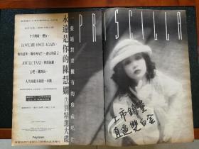 陈慧娴 彩页 8开 唱片广告页
