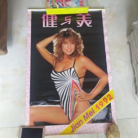 1992 健与美 外国美女  美女挂历4