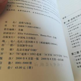 进程与协议/职业网络管理员培训教程丛书