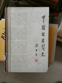 中国哲学简史   85年版