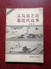 从马岛之战看现代战争  84年1版1印 包邮挂刷