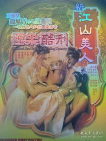 绝版 珍藏经典华语电影DVD 新江山美人 国粤双语 官方高清完全版