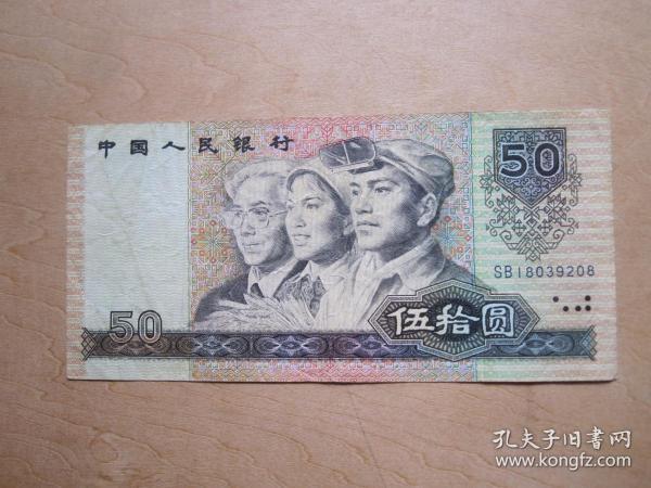 第四套人民币伍拾圆纸币(1990年)