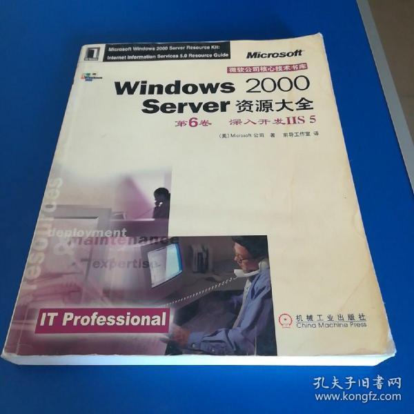 Windows 2000 Server 资源大全 :第 1 卷 (服务器使用指南)