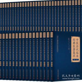 中医历代临床经典医著集萃(全50册)