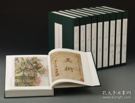 中国近现代美术期刊集成(第一辑)10册