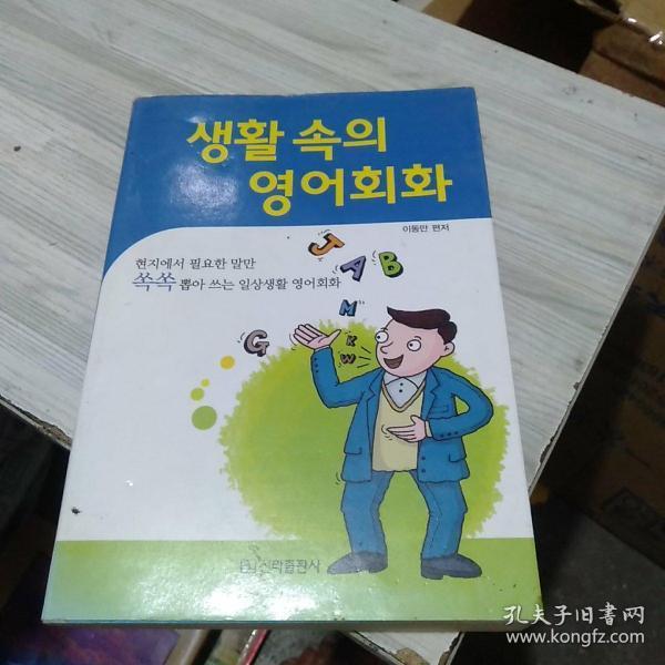 韩英词典(韩语)