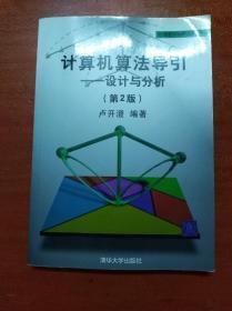 计算机算法导引:设计与分析                             (16开)《189》
