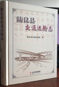 陆良县交通运输志