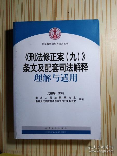 《刑法修正案(九)》条文及配套司法解释理解与适用
