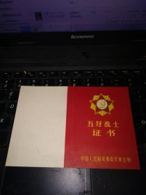 1966年部队五好战士荣誉证一张(尺寸14.5*10CM)