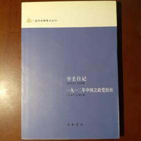 辛壬日记 一九一二年中国之政党结社:近代史料笔记丛刊