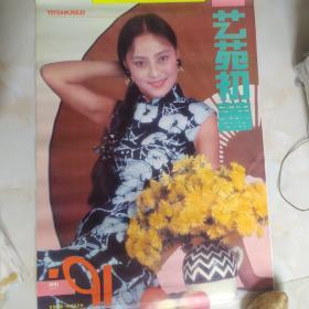 美女挂历7  1991美女挂历 艺苑初蕾