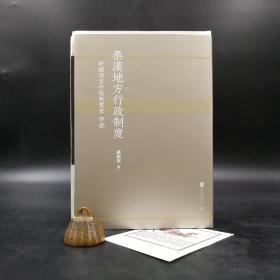 严耕望《秦汉地方行政制度》毛边本(精装一版一印)赠刘运来设计 编号旷野纸藏书票